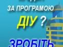 Несмотря на политическую борьбу, ГИУ передает украинским семьям более 5,5 тысяч квартир